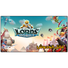 LORDS MOBILE ( قاتل الوحوش )