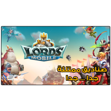 LORDS MOBILE ( صناديق ممتلئة )