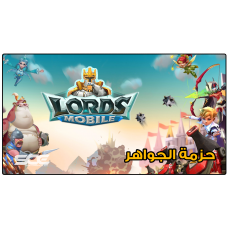 LORDS MOBILE ( حزمة الجواهر )