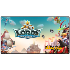 LORDS MOBILE ( كن بطلا )